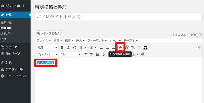 リンクの設定画面