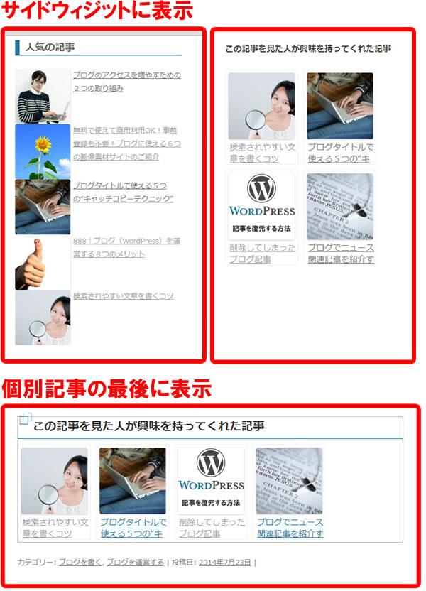 人気記事、関連記事のご説明画像