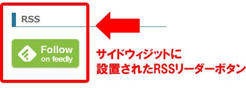 RSSリーダーのサンプル画像