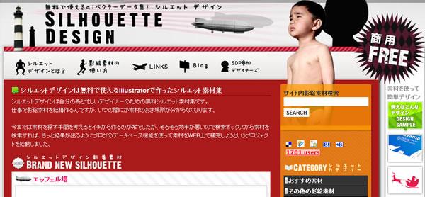 シルエットデザインのサイト