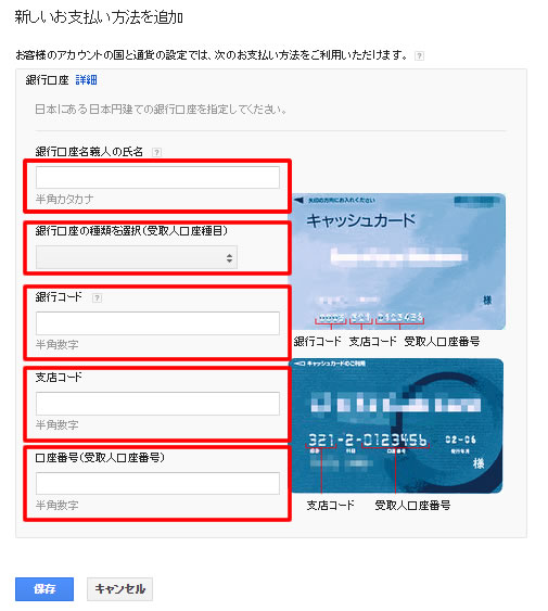 銀行口座情報の入力