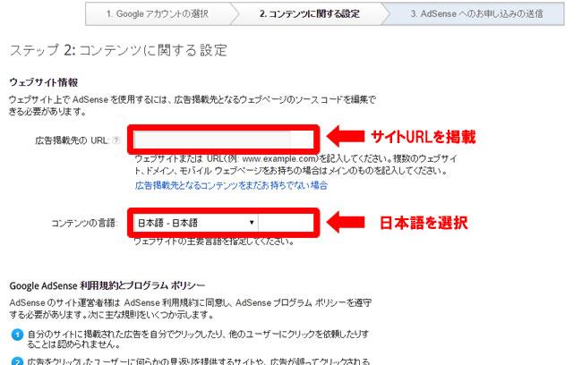 サイト情報を登録する画面