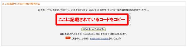 HTMLコードの取得