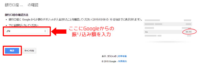 Googleからの振り込み額を入力