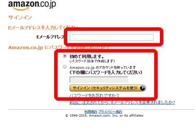 アマゾンサインイン画面