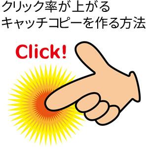 クリック率が上がるキャッチコピーを作る方法