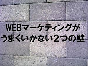 WEBマーケティングがうまくいかない壁