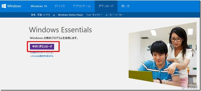 Windows Essentialをダウンロードする