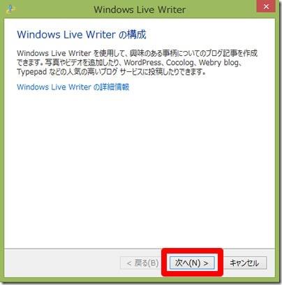 Windows Live Writerの構成