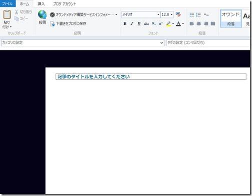 Windows Live Writerの新規記事画面