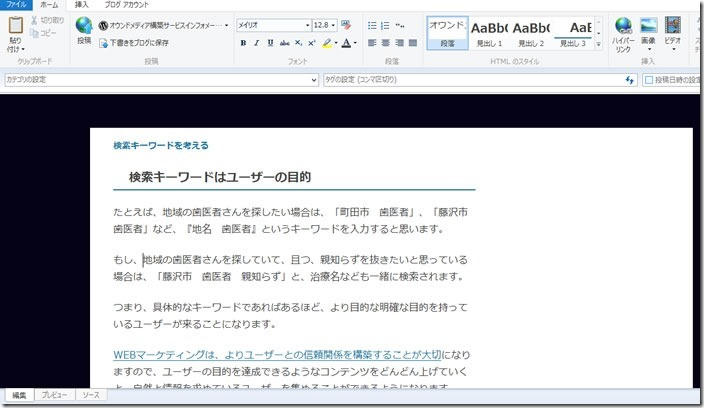 Windows Live Writer作業画面