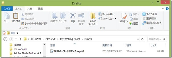 Windowslivewriter保存場所