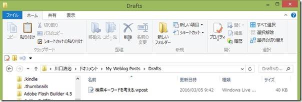 Windowslivewriter保存場所