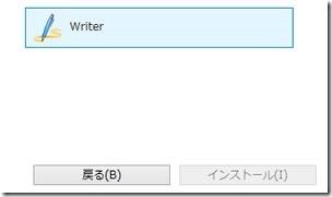 Writerを選ぶ