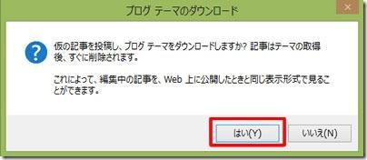ブログテーマのダウンロード画面