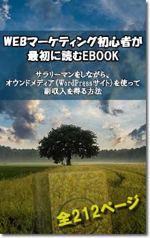 無料EBOOKレポート