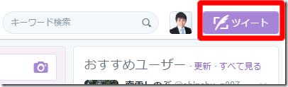 ツイートボタン画像